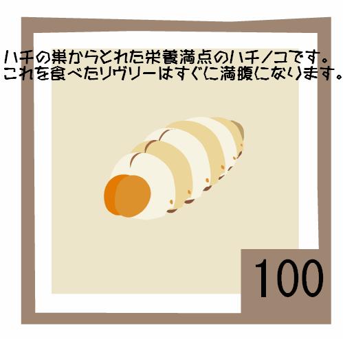 ハチノコ100匹.png