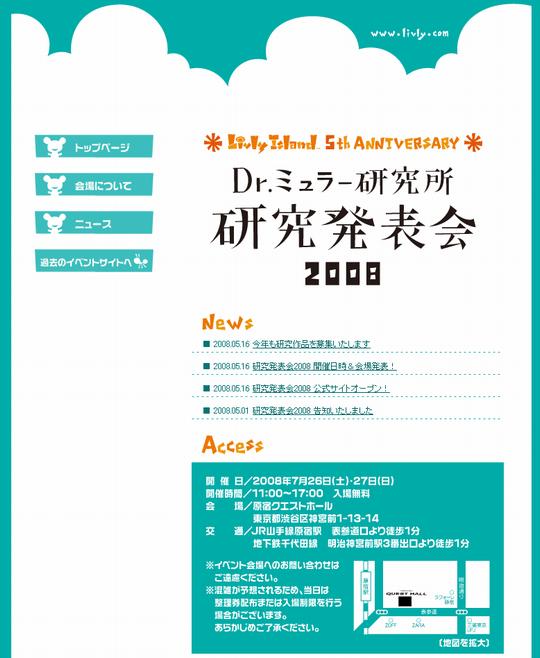 LIV20080516114150.png