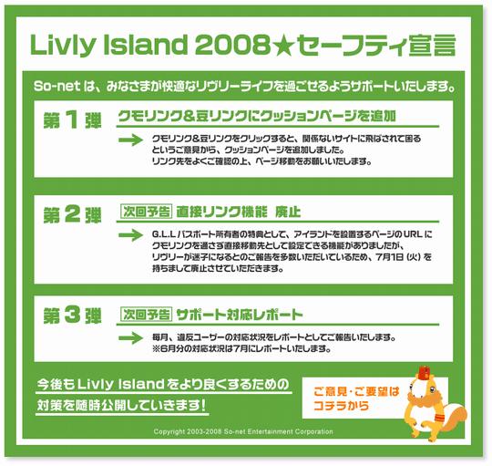 LIV20080625134814.png