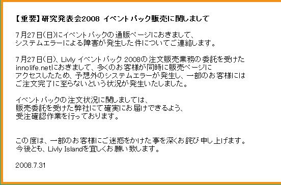 LIV20080802141000.png